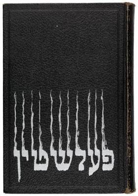 Images from the Felshtin Yizkor Book Felshtin zamlbukh:tsum ondenk fun di felshtiner kdoyshim, J. Baum, Editor (New York: First Felshteener Benevolent Association, 1937), Notte Kozlovsky, illustrator.