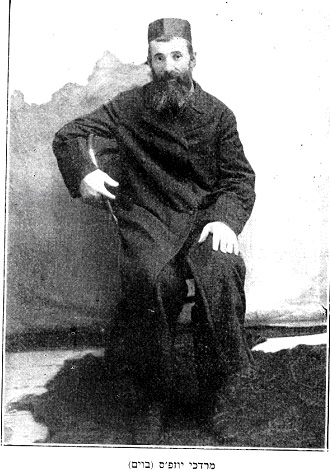 MORDECAI BOIM (BAUM), YOZEF'S SON. He was stabbed through the cheeks in the pogrom. They had to cut off his beard in the hospital. He kept the beard in a religious book. On the way to America, he and his youngest son waited in Poland for eight months for a visa from America. When he received the visa, he became sick and died in Volomin, Poland. Between his old books that the youngster brought with him, I found a book tied with string. I untied the book with trembling hands and found the shorn beard in the book. Yione Boym (Jonas Baum, Editor)
