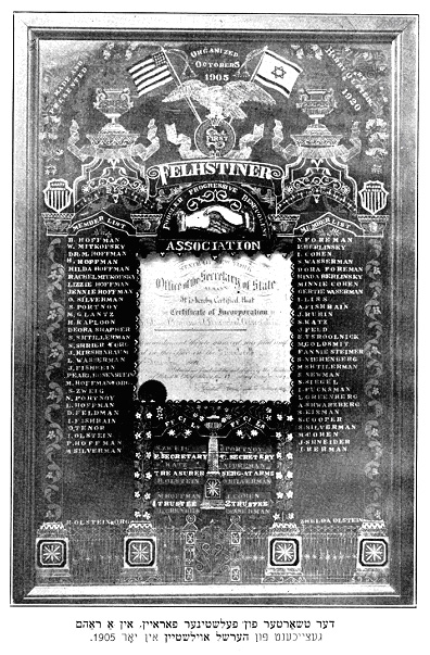 THE FRAMED CHARTER OF THE FELSHTIN SOCIETY. Designed by Hershl Oylshteyn (Harry Olstein) in 1905