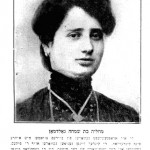 MIKHEYLYE GOLDMAN, DAUGHTER OF SIMKHE. She was dragged down from the attic with her five small children. The children were put on lances (bayonets?) and raised in the presence of their mother until their souls departed. They (the pogromists) attacked the mother and then ran a lance through her mouth..