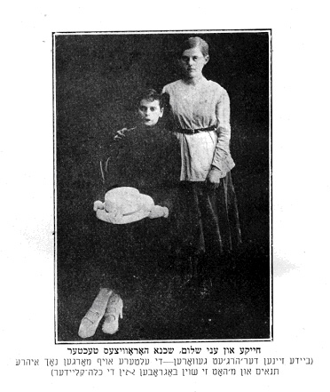 KHEYKE AND ANNIE SHLUM, Shakhne Horovits' daughters. Both were killed – the older on the day after her engagement contract was made and she was buried in her wedding dress.