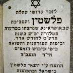 """Chamber of the Holocaust Museum, Jerusalem. Photo by Joel Olstein """"In Memory of the Martyrs of Felshtin community and the surroundings in the Ukraine that were murdered in the Petlura calamity, may their names (the rioters) be removed, in the year 5679, in the month of Adar, in the days of the pogrom, and the holocaust in the days of the Nazi occupation. """"May God avenge their blood. """"May their souls be bound in the bundle of life, memorialized by the people of Felshtin and the diaspora."""""""