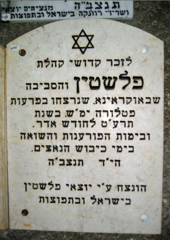 "Chamber of the Holocaust Museum, Jerusalem. Photo by Joel Olstein ""In Memory of the Martyrs of Felshtin community and the surroundings in the Ukraine that were murdered in the Petlura calamity, may their names (the rioters) be removed, in the year 5679, in the month of Adar, in the days of the pogrom, and the holocaust in the days of the Nazi occupation. ""May God avenge their blood. ""May their souls be bound in the bundle of life, memorialized by the people of Felshtin and the diaspora."""